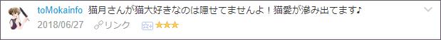 f:id:necozuki299:20180628015214p:plain