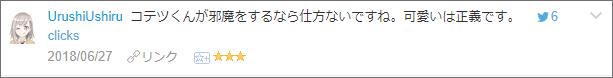 f:id:necozuki299:20180628015220p:plain