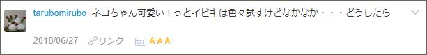f:id:necozuki299:20180628015226p:plain