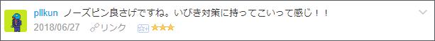 f:id:necozuki299:20180628015237p:plain