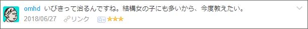 f:id:necozuki299:20180628015243p:plain