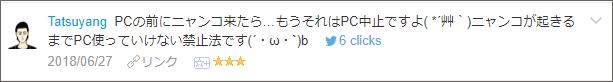 f:id:necozuki299:20180628015246p:plain