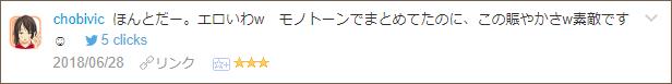 f:id:necozuki299:20180629135529p:plain