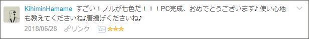 f:id:necozuki299:20180629135532p:plain
