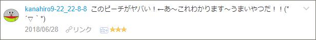 f:id:necozuki299:20180629135538p:plain