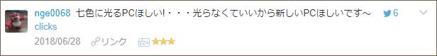 f:id:necozuki299:20180629135541p:plain