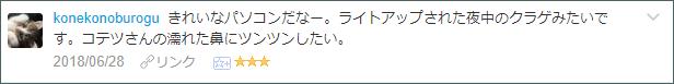 f:id:necozuki299:20180629135548p:plain