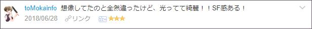 f:id:necozuki299:20180629135550p:plain
