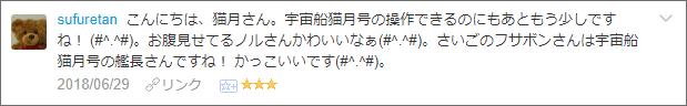 f:id:necozuki299:20180701011735p:plain