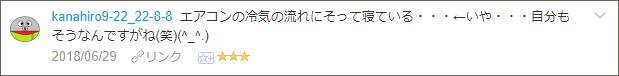 f:id:necozuki299:20180701011741p:plain
