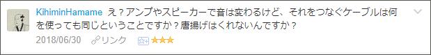 f:id:necozuki299:20180701011747p:plain