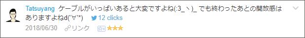 f:id:necozuki299:20180701011749p:plain