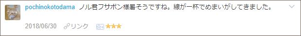f:id:necozuki299:20180701011756p:plain