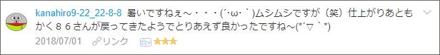 f:id:necozuki299:20180701193348p:plain