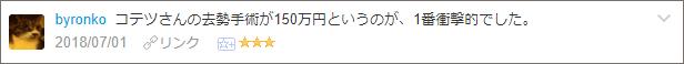 f:id:necozuki299:20180701193350p:plain