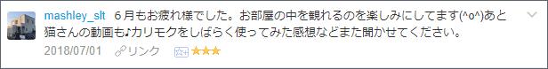 f:id:necozuki299:20180701193353p:plain