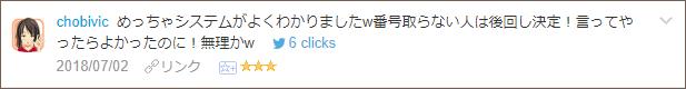 f:id:necozuki299:20180702222236p:plain