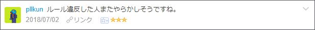 f:id:necozuki299:20180702222245p:plain