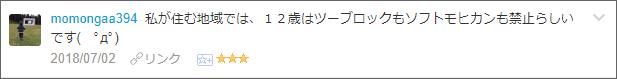 f:id:necozuki299:20180702222249p:plain