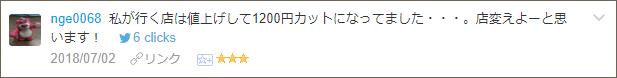 f:id:necozuki299:20180702222255p:plain