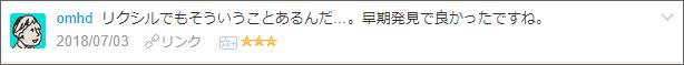 f:id:necozuki299:20180703215843p:plain