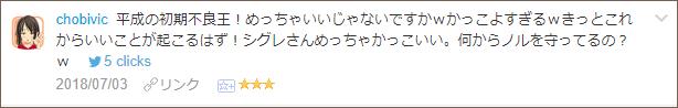 f:id:necozuki299:20180703215845p:plain
