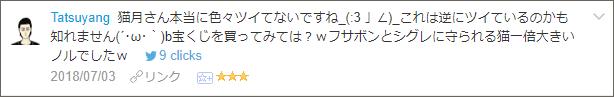 f:id:necozuki299:20180703215848p:plain