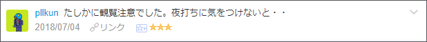 f:id:necozuki299:20180704164858p:plain