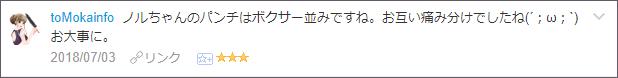f:id:necozuki299:20180704164920p:plain