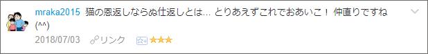 f:id:necozuki299:20180704164921p:plain