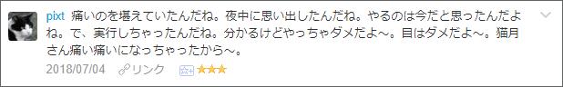 f:id:necozuki299:20180704164936p:plain