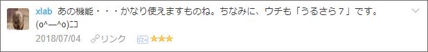 f:id:necozuki299:20180705220007p:plain