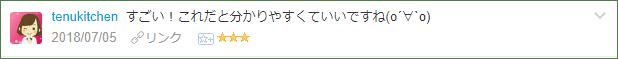 f:id:necozuki299:20180705220010p:plain