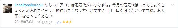 f:id:necozuki299:20180705220013p:plain