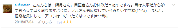 f:id:necozuki299:20180705220018p:plain