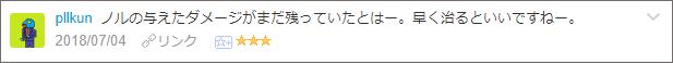 f:id:necozuki299:20180705220022p:plain