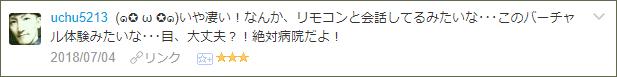 f:id:necozuki299:20180705220026p:plain