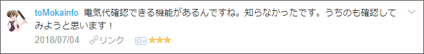 f:id:necozuki299:20180705220034p:plain