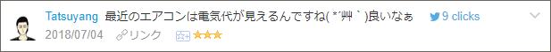 f:id:necozuki299:20180705220037p:plain