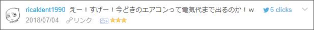 f:id:necozuki299:20180705220040p:plain