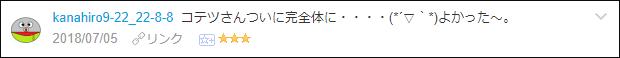 f:id:necozuki299:20180706194513p:plain