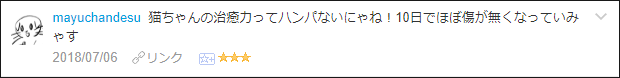 f:id:necozuki299:20180706194519p:plain