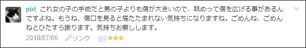 f:id:necozuki299:20180706194522p:plain