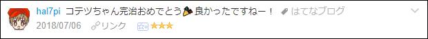 f:id:necozuki299:20180706194531p:plain
