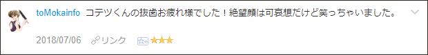 f:id:necozuki299:20180706194544p:plain