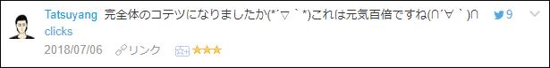f:id:necozuki299:20180706194550p:plain