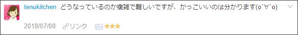 f:id:necozuki299:20180708021649p:plain