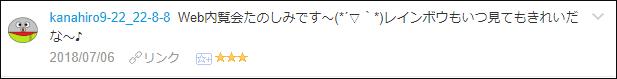 f:id:necozuki299:20180708021658p:plain