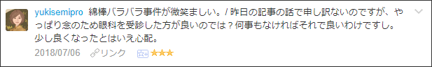 f:id:necozuki299:20180708021702p:plain