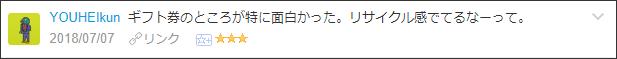 f:id:necozuki299:20180708021714p:plain
